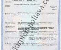 Сертификат Кирпич Лубны 2017